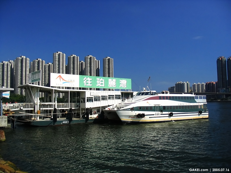 Park Island Hong Kong Ferry